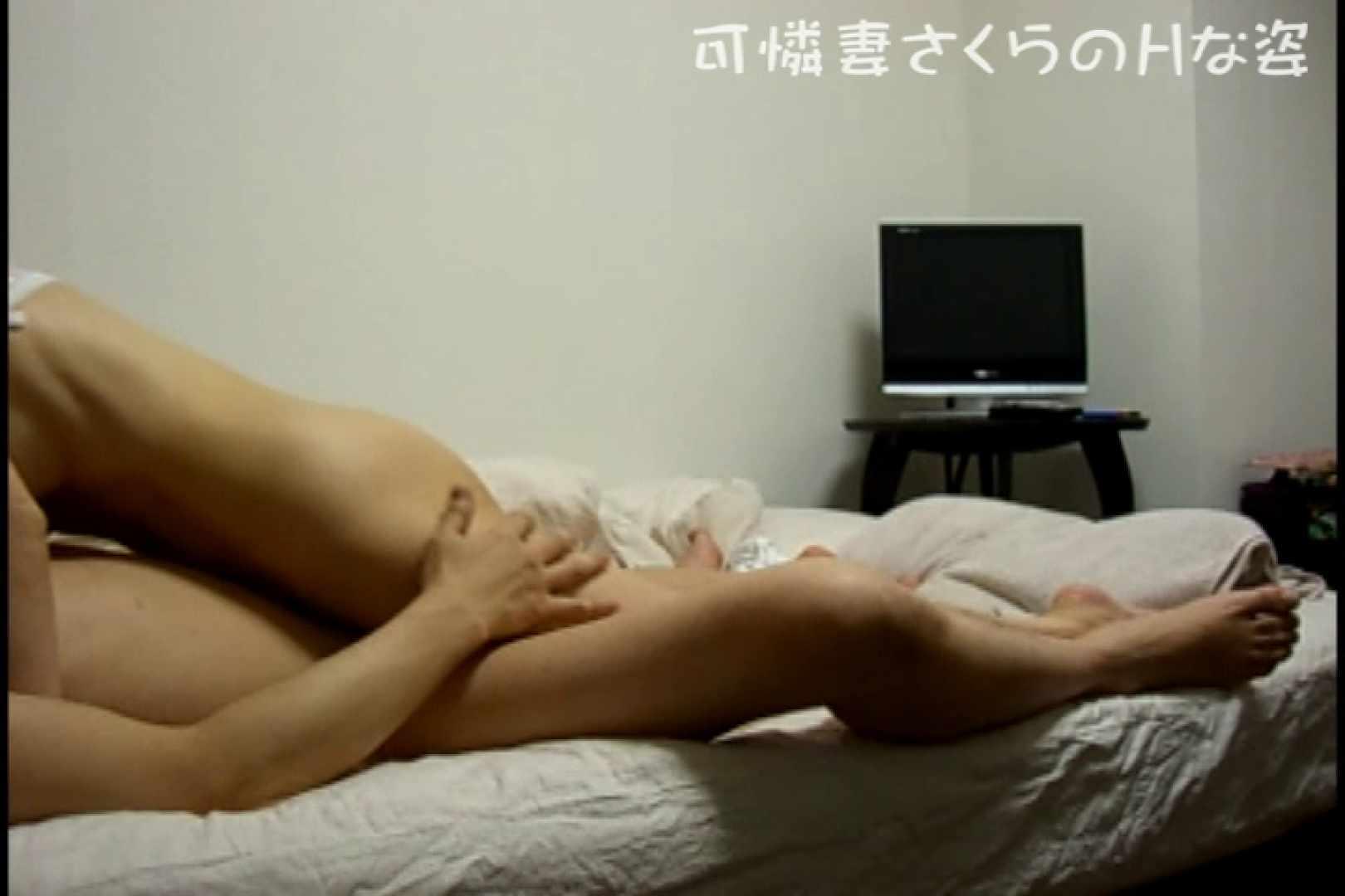 可憐妻さくらのHな姿vol.4後編 エッチなOL   セックス映像  108枚 65