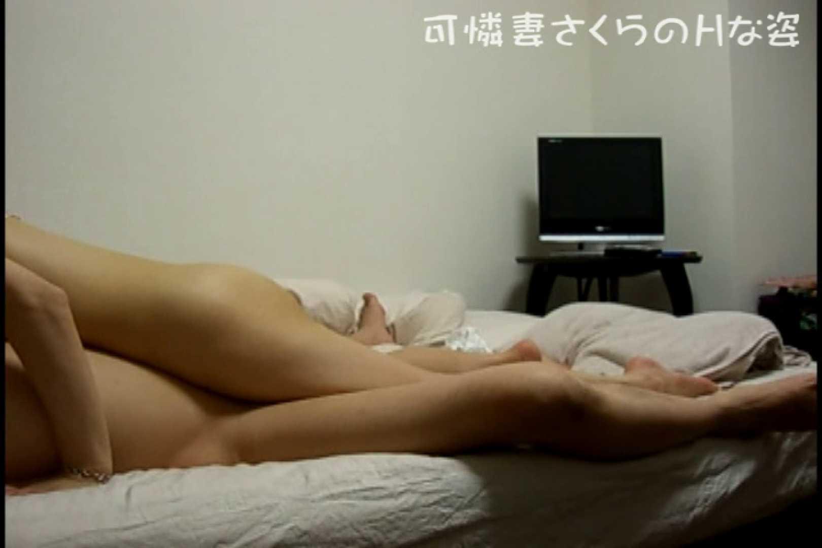 可憐妻さくらのHな姿vol.4後編 エッチなOL   セックス映像  108枚 67