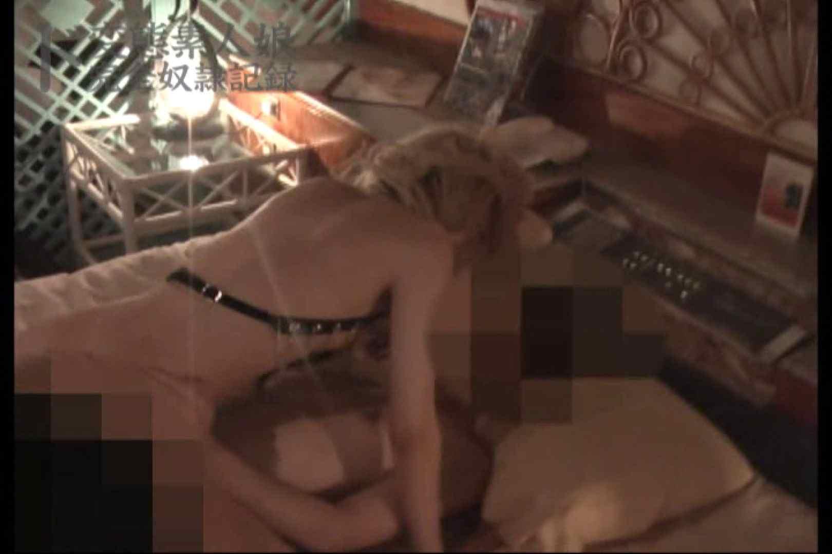 ド変態素人嬢完全奴隷記録 ~其の漆~弐 エッチな素人 ワレメ無修正動画無料 80枚 12