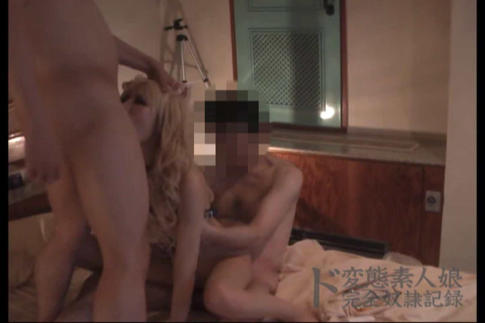 ド変態素人嬢完全奴隷記録 ~其の漆~弐 3Pシーン  80枚 55